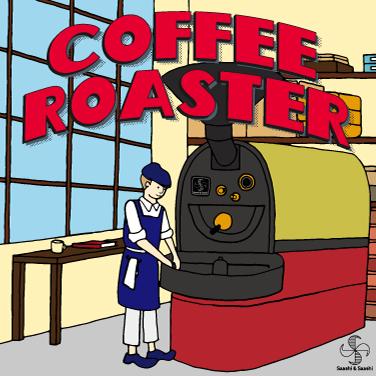 Saashi&Saashi コーヒーロースター
