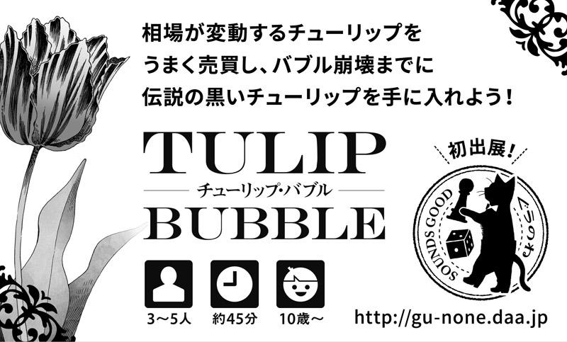 ゲームマーケット2015大阪 カタログ原稿