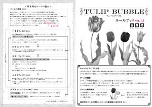 チューリップ・バブル ルール変更箇所2