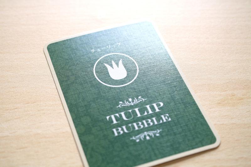 チューリップ・バブル3版 カード