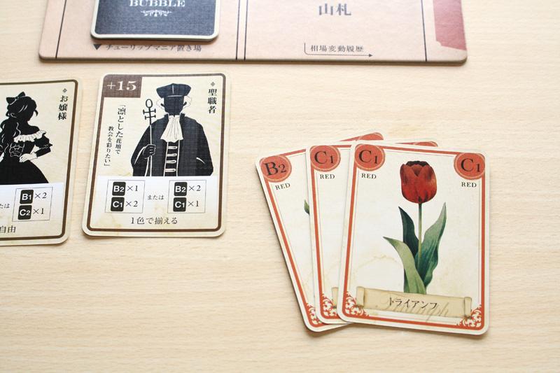チューリップ・バブル3版 カードのデザイン