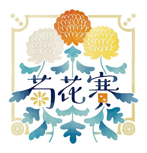 菊花賽ロゴ