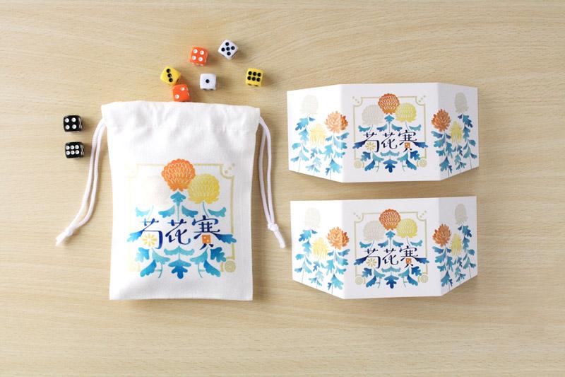 菊花賽 パッケージとコンポーネント