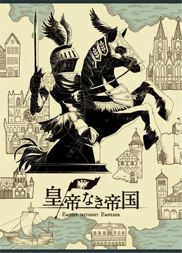 ガーデンゲームズ様 皇帝なき帝国(新版)